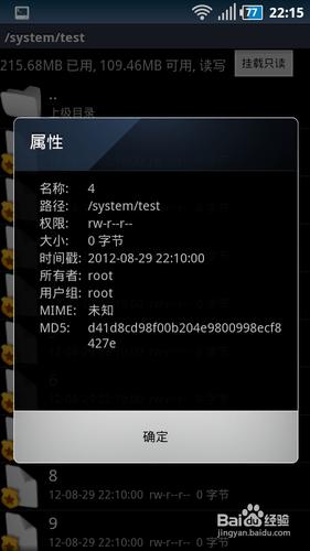 怎样批量修改安卓手机文件权限-LonHowe Blog