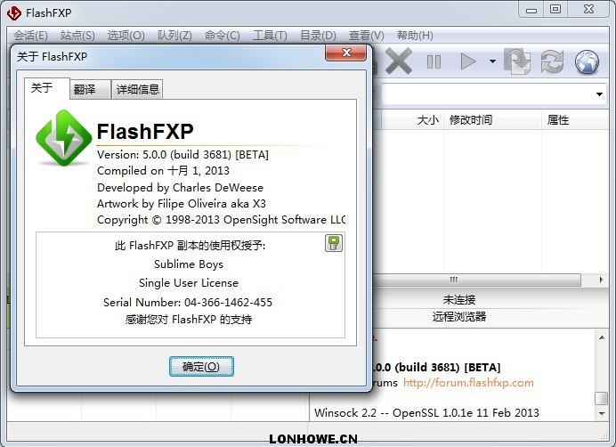 FlashFXP 5 中文破解绿色便携版+注册码-LonHowe Blog