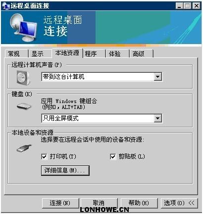 两个VPS/云主机间迁移数据的简单办法-LonHowe Blog
