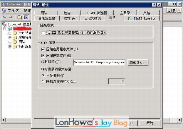 Windows2003+IIS6.0服务器开启GZIP压缩-LonHowe Blog