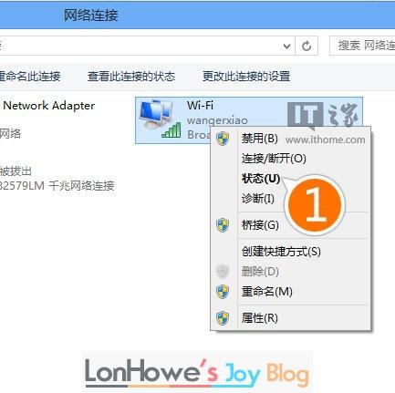 Win8.1无法连接WiFi或者WiFi掉线的解决方法-LonHowe Blog
