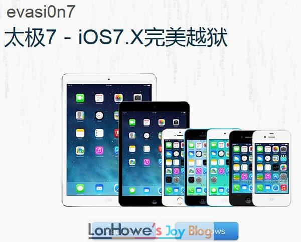 iOS7.x完美越狱工具下载/iPhone5s越狱教程-LonHowe Blog