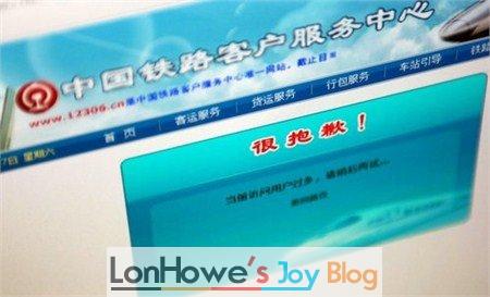 解读12306:曾嗤之以鼻,现在认为是奇迹-LonHowe Blog