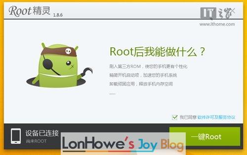 安卓一键Root工具哪个好用?-LonHowe Blog
