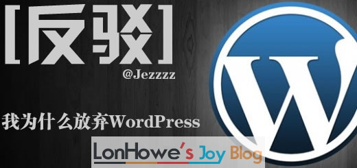 【反驳】我为什么放弃WordPress-LonHowe Blog
