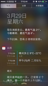 无需iOS7.1完美越狱,iPhone添加农历so easy-LonHowe Blog