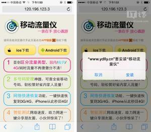 联通版iPhone5刷iOS8固件用中国电信3G教程-LonHowe Blog