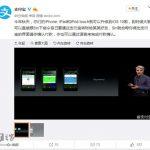 火速适配iOS10:支付宝即将支持Siri语音控制-LonHowe Blog