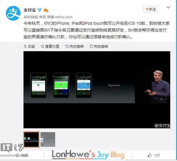 火速适配iOS10:支付宝即将支持Siri语音控制