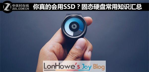 你真的会用SSD?固态硬盘使用要点汇总-LonHowe Blog