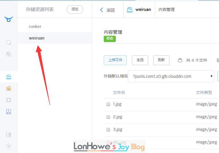 七牛云存储文件批量下载工具使用教程-LonHowe Blog