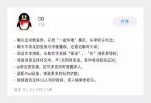 QQ 8.1.3 正式版更新内容-LonHowe Blog