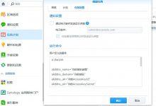 简单五步设置群晖NAS绑定自有域名实现外网访问-LonHowe Blog