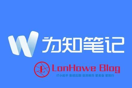 在华为云等云服务上部署为知笔记-LonHowe Blog