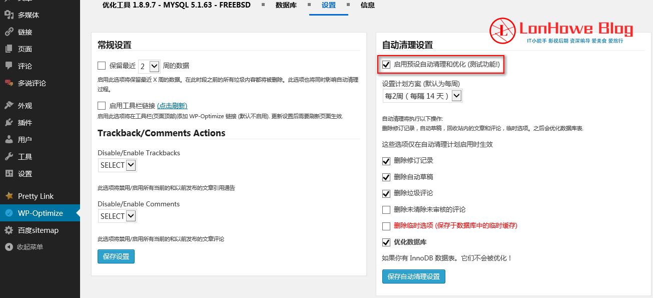 巧用 WP-Optimize 自动清理优化数据库-LonHowe Blog