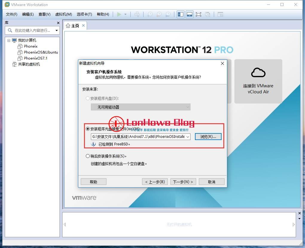 凤凰系统v2.0虚拟机教程完全版-LonHowe Blog