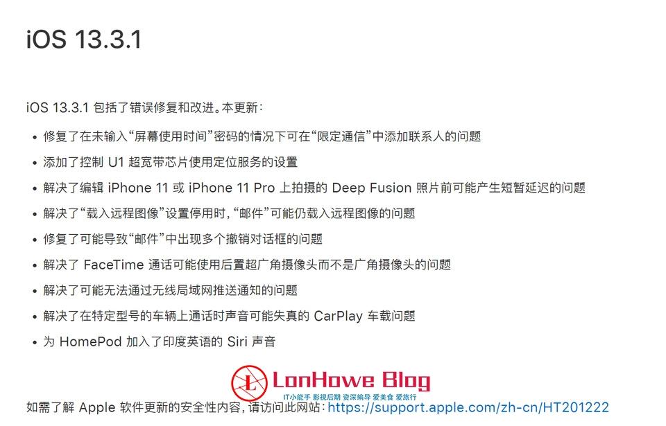 苹果已关闭 iOS 13.3 验证通道-LonHowe Blog
