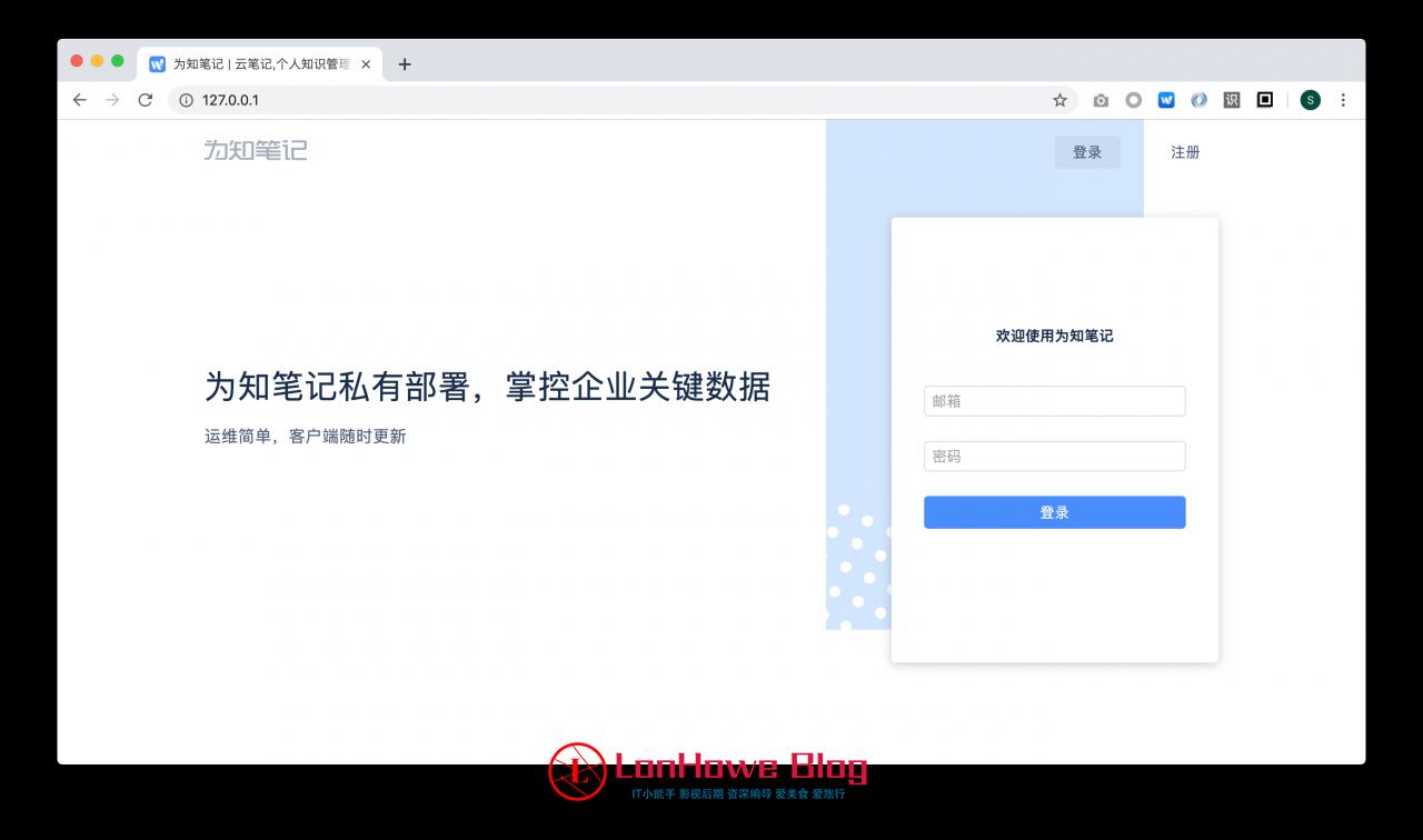 为知笔记服务端docker镜像使用说明-LonHowe Blog