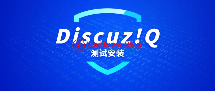 从零开始安装Discuz!Q内测版-LonHowe Blog