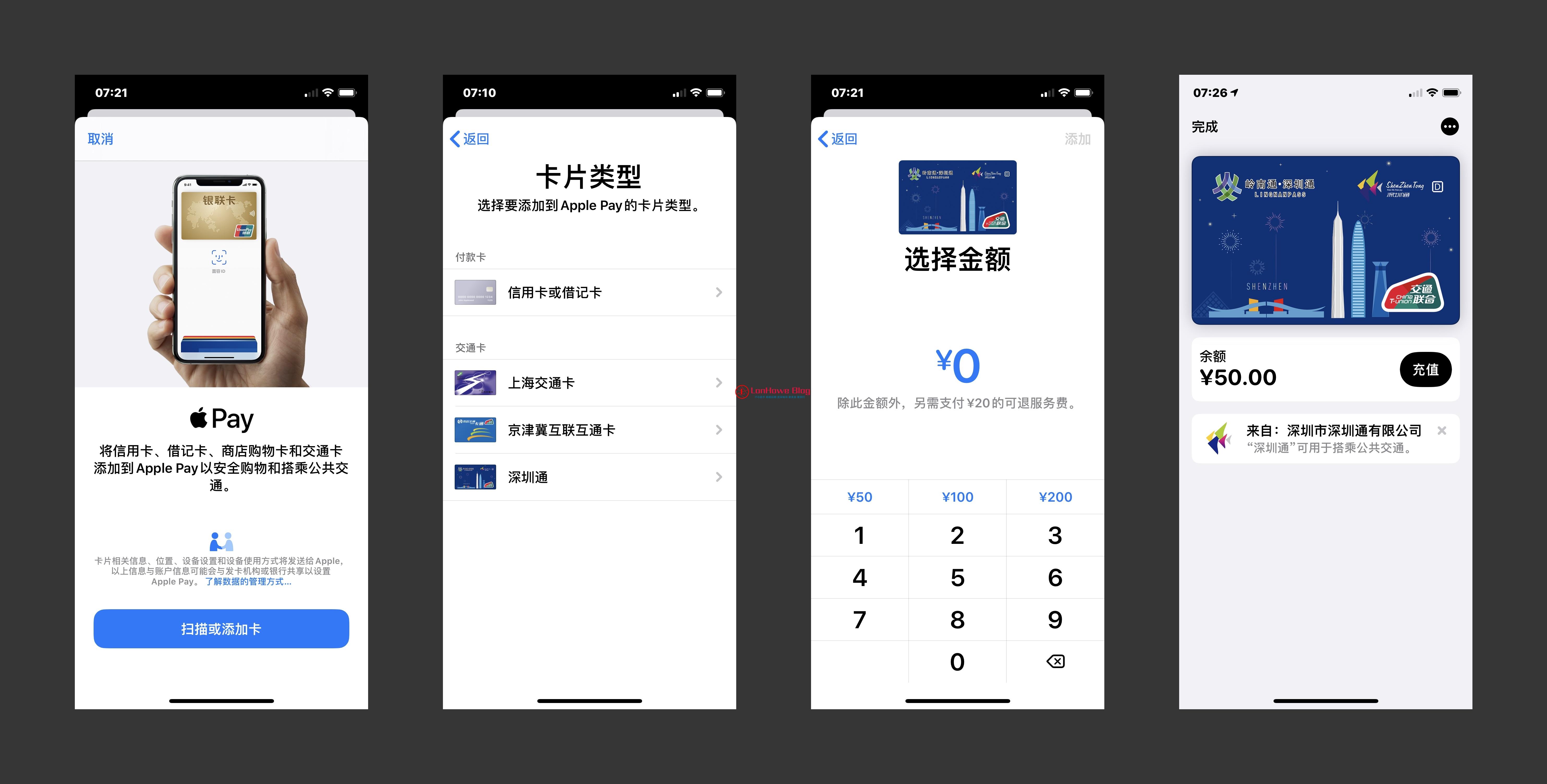 Apple Pay 交通卡使用体验与问题汇总-LonHowe Blog