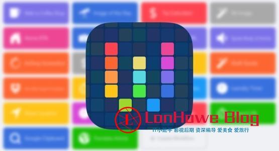 苹果iOS捷径/快捷指令/Workflow终极扫盲指南-LonHowe Blog