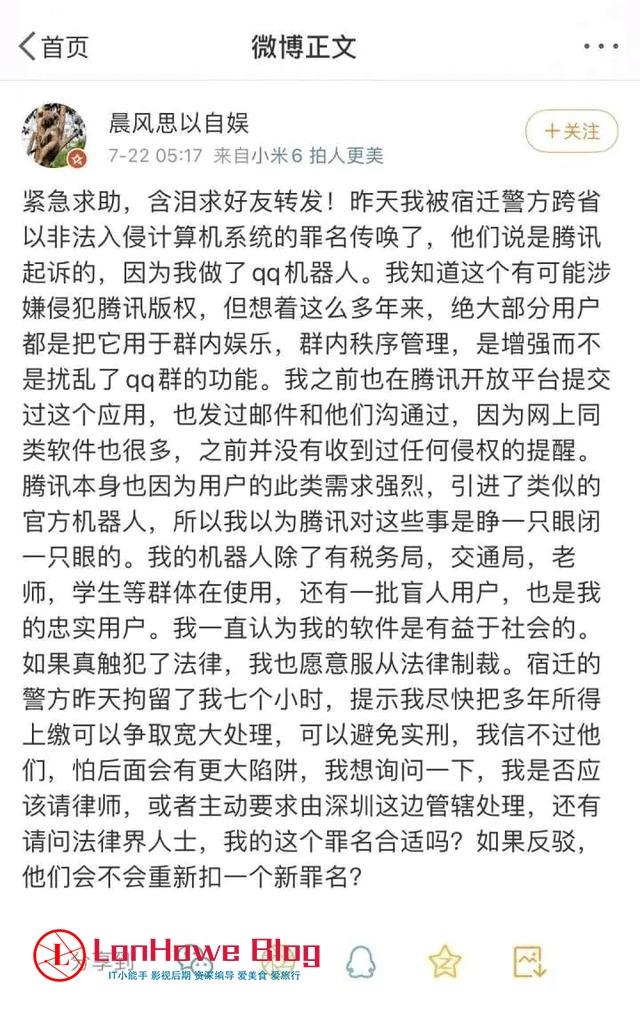 一夜之间QQ机器人圈子大变样!-LonHowe Blog