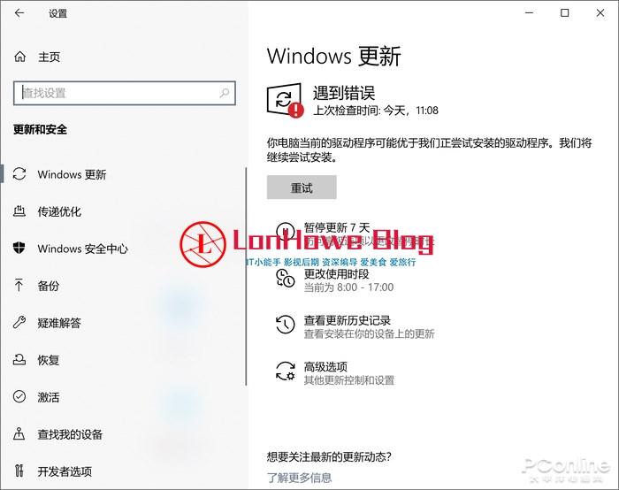 教你解决 Win10 驱动升级 Bug-LonHowe Blog